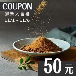 11/1-11/6 迎新入會禮