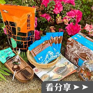 現代越來越注重養生,今天發現這間台灣黑糖的先驅,所有商品都是黑糖系列產品