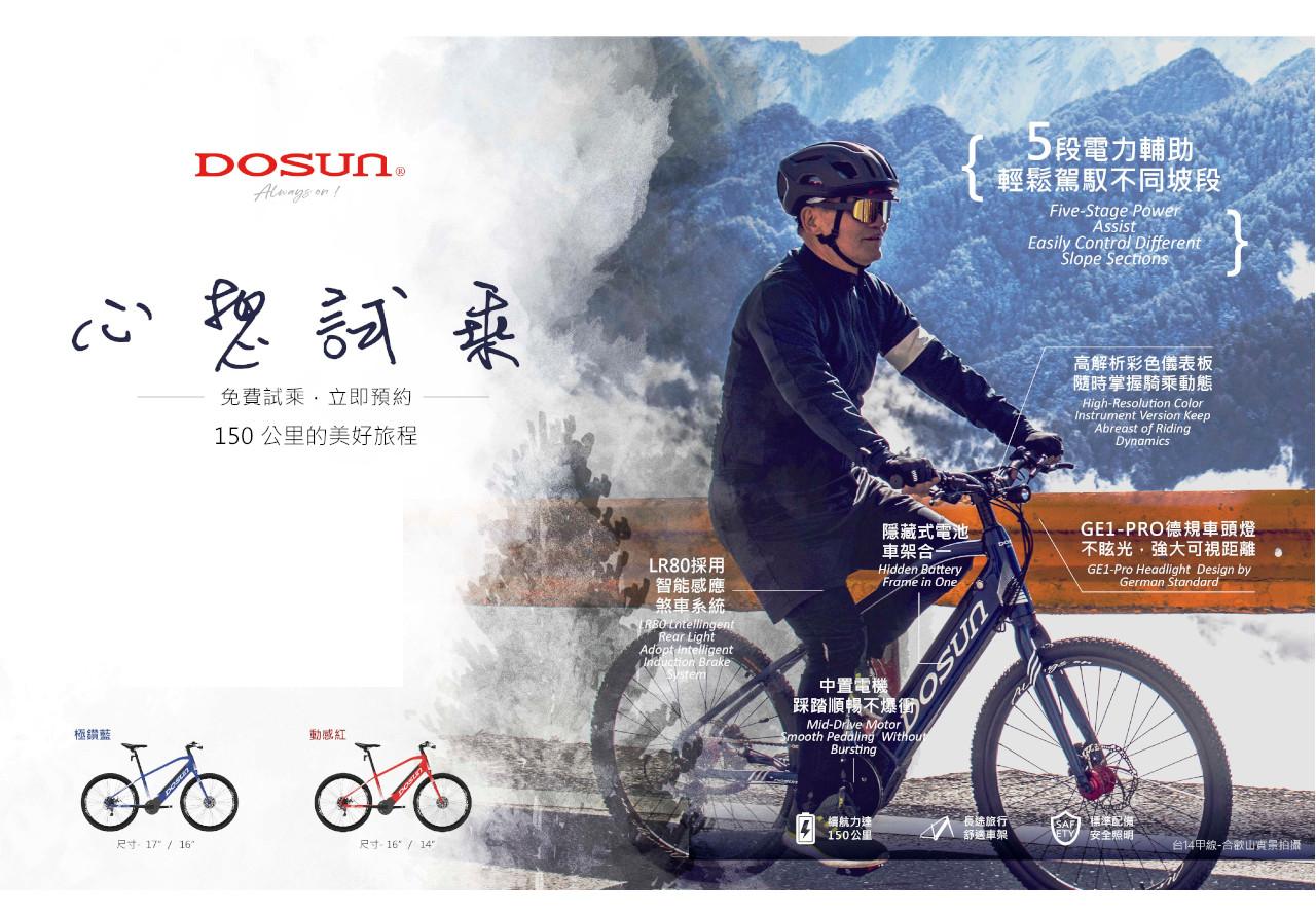 心想試乘-CT150-電動輔助自行車-ebike
