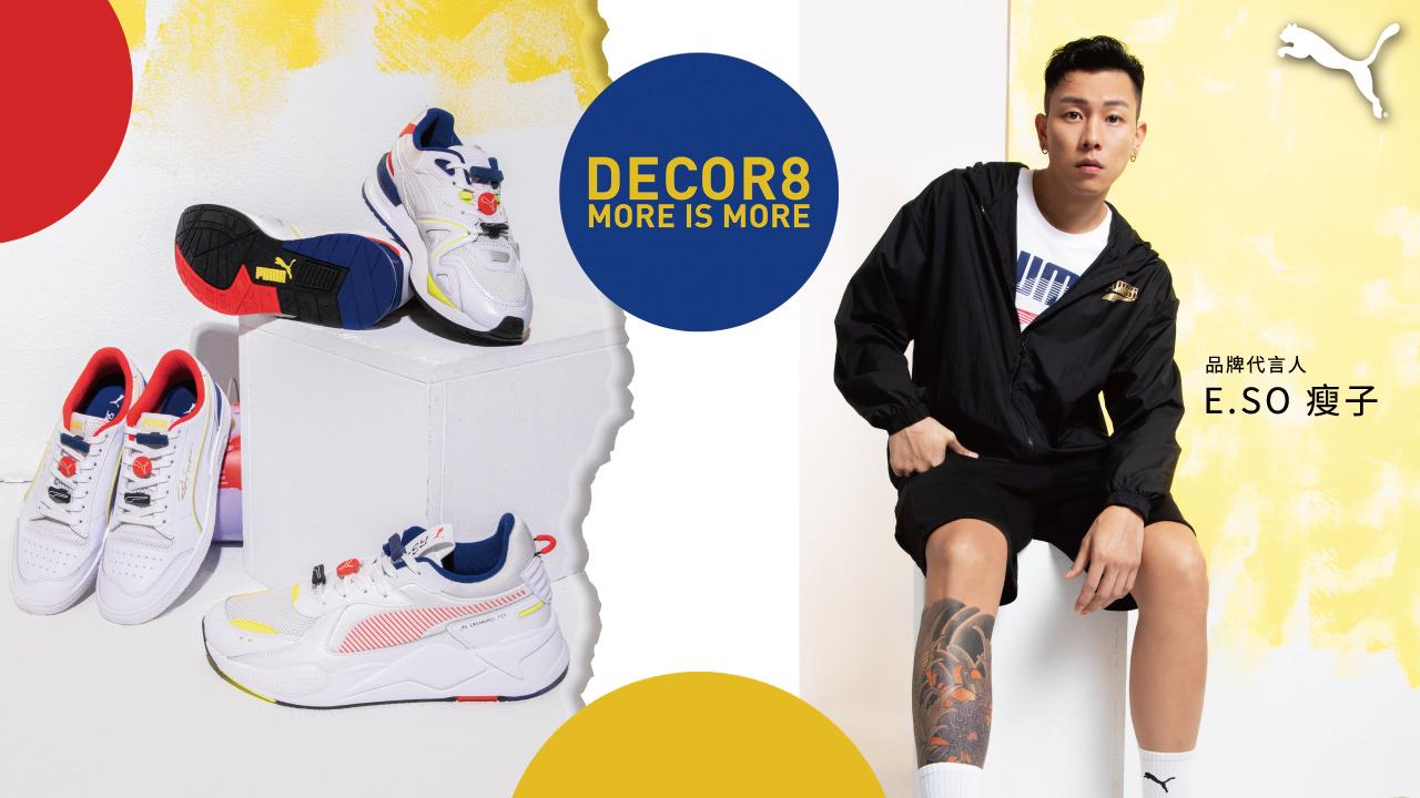PUMA Décor 8 系列以世界藝術日為設計靈感,用紅、藍、白、黃四大色調貫穿,精選PUMA 經典鞋履翻玩,充分展現藝術創作狂魂。-2