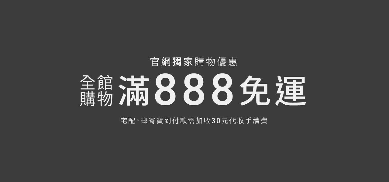 常態888