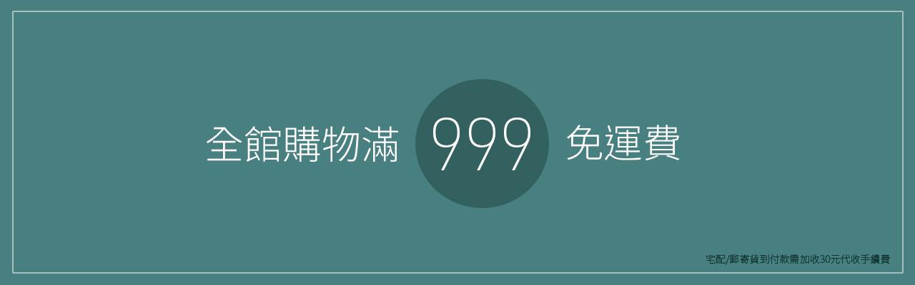 常態888免運