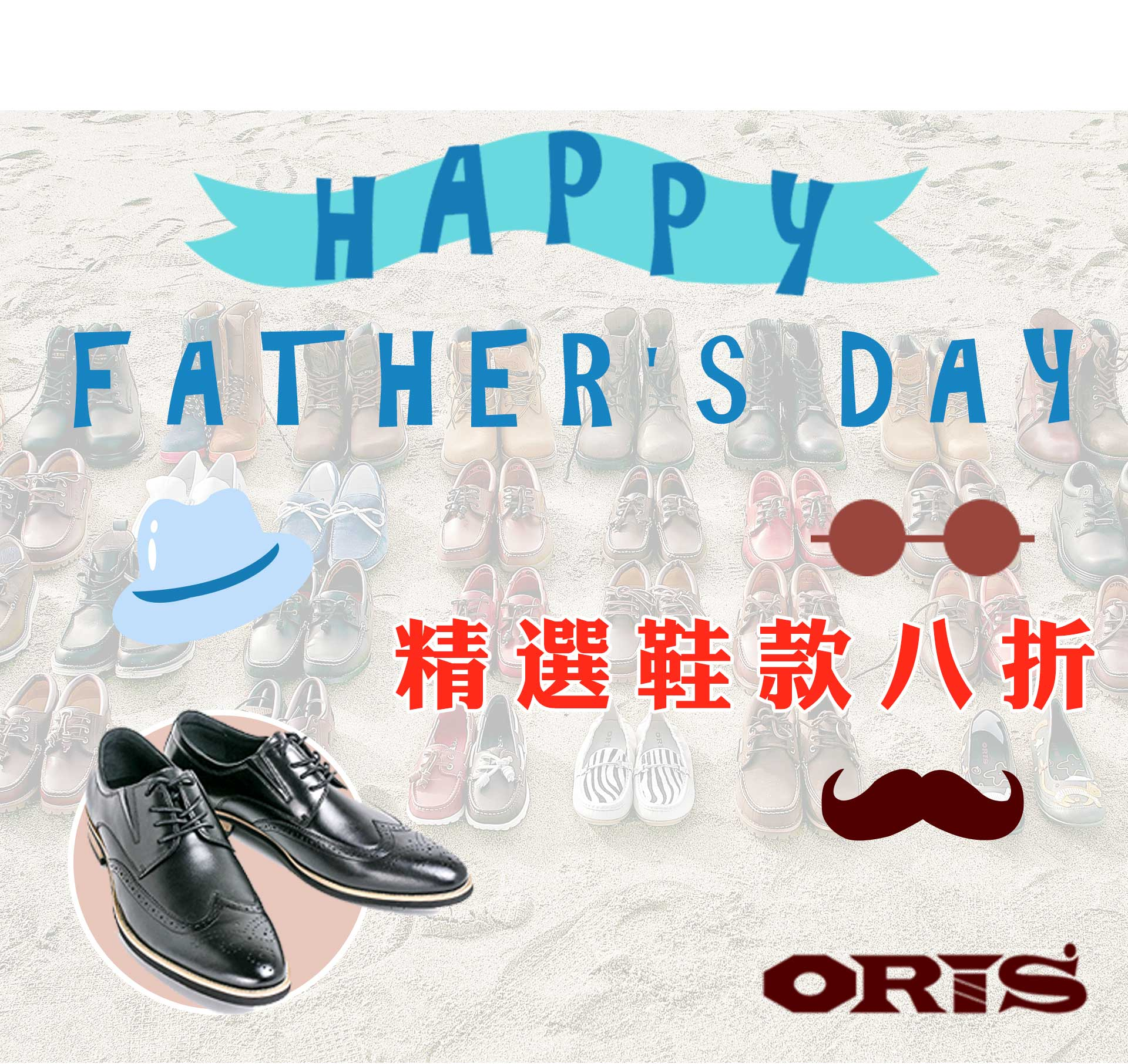 父親節,皮鞋,休閒鞋,真皮