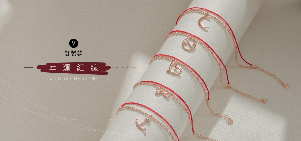 紅線Banner-1