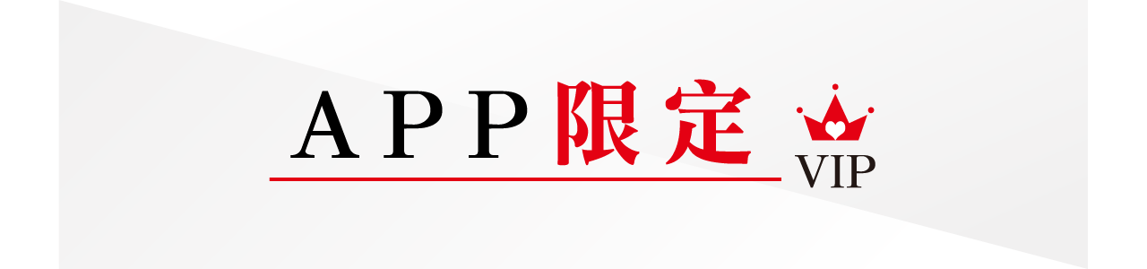APP限定優惠BN-1