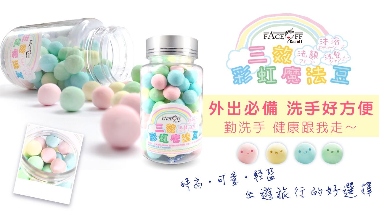 就愛MIT-Face off 三效彩虹魔法豆 出國遊玩洗卸沐浴一瓶搞定-2