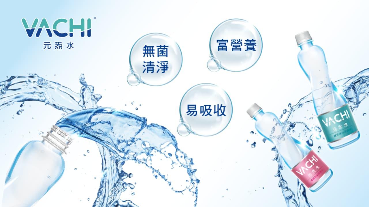 品牌介紹-元炁水-1