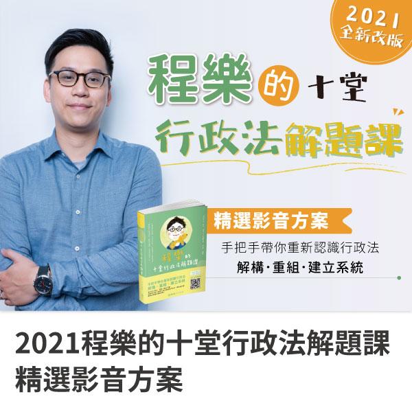 2021程樂的十堂行政法解題課精選影音方案