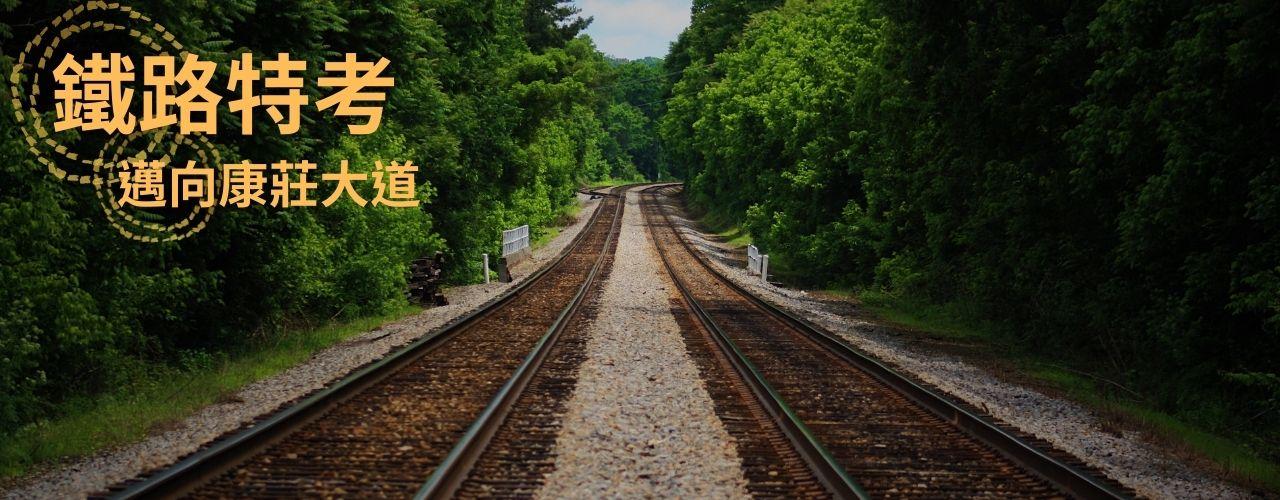 鐵路特考-1