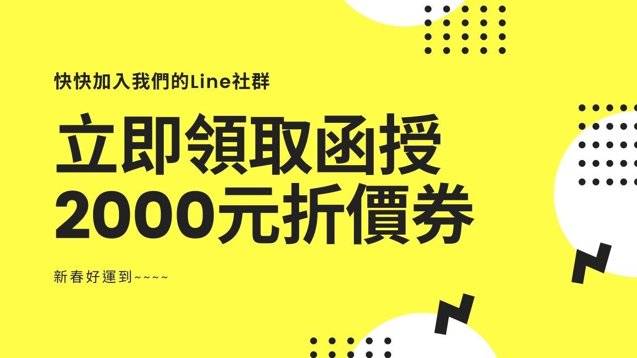 Line社群一鍵加~優惠訊息一把抓-1