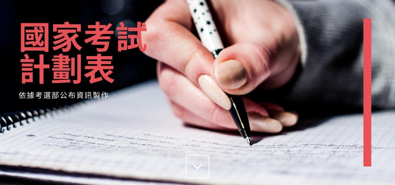 國考計畫表頁BANNER-1