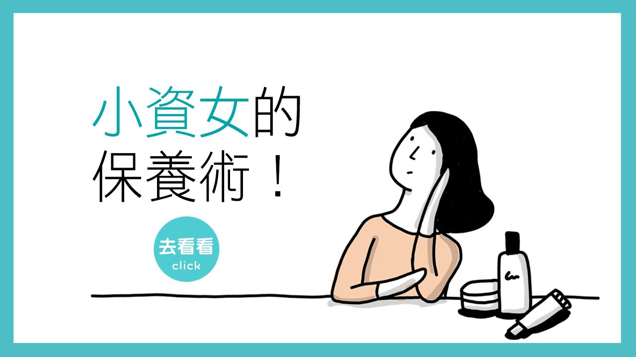 聽保養 005-小資女的保養術-1