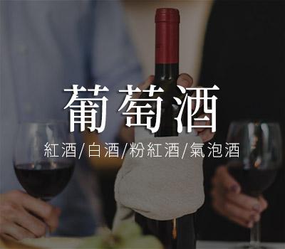 商品分類圖(酒)-1