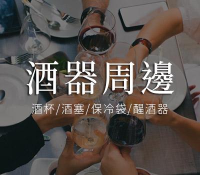 商品分類圖(酒)-2