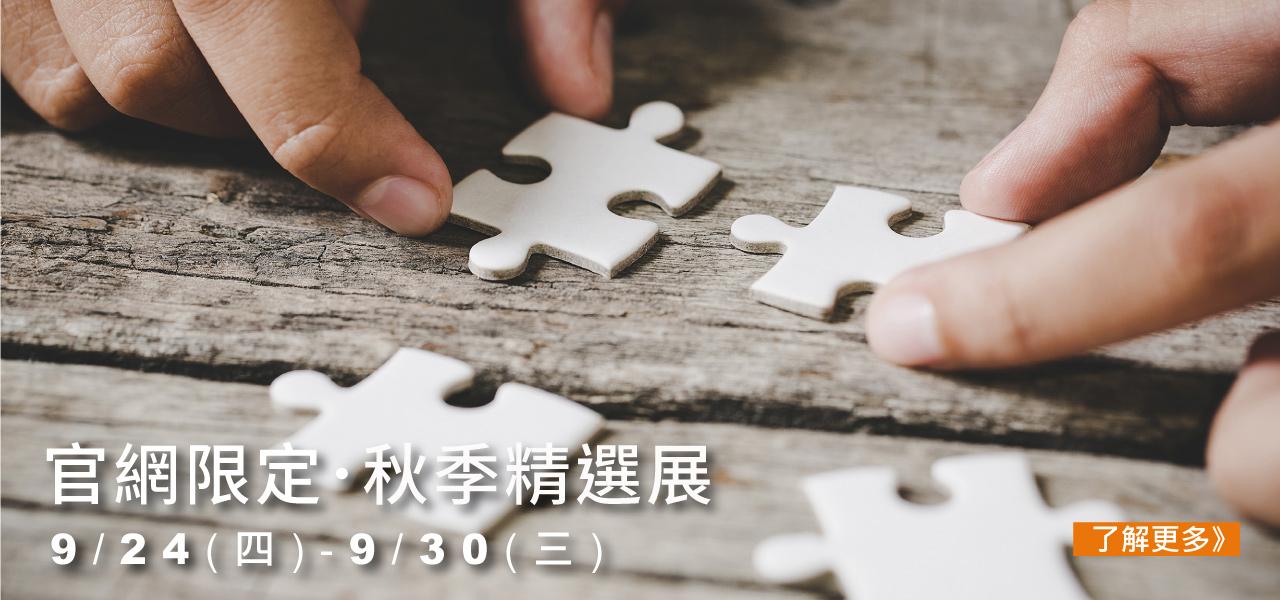 官網限定.秋季精選展