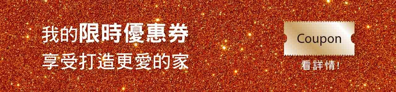 首頁BN_小橫幅_電子優惠券-1