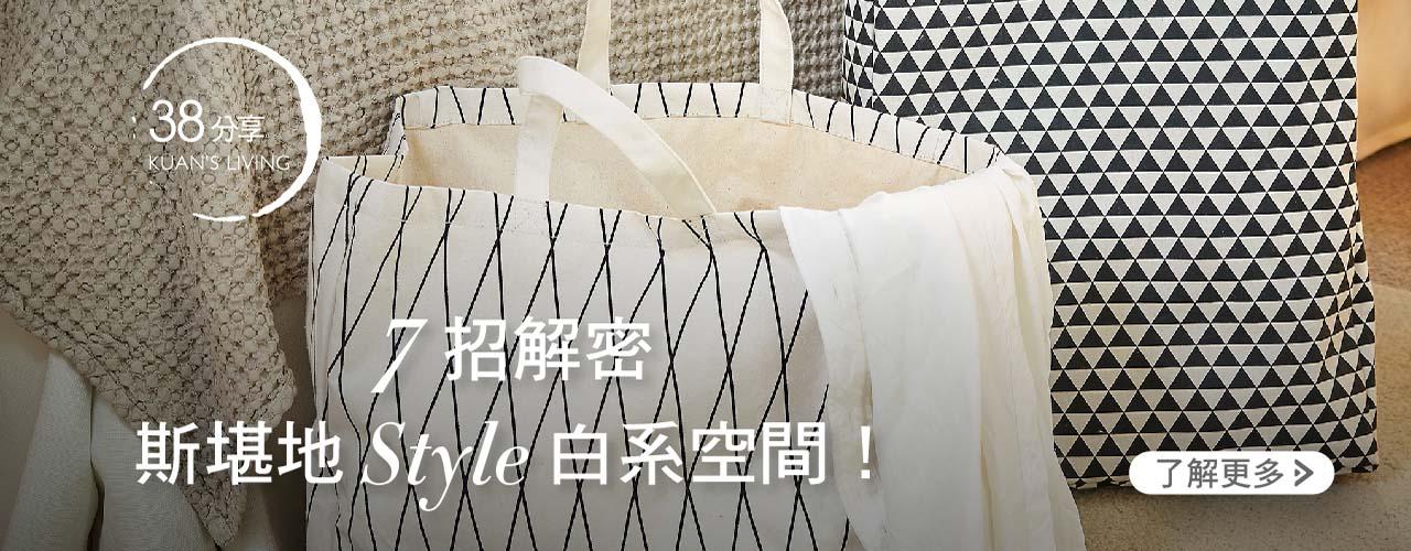 20210225_7招解密斯堪地style白系空間!-1