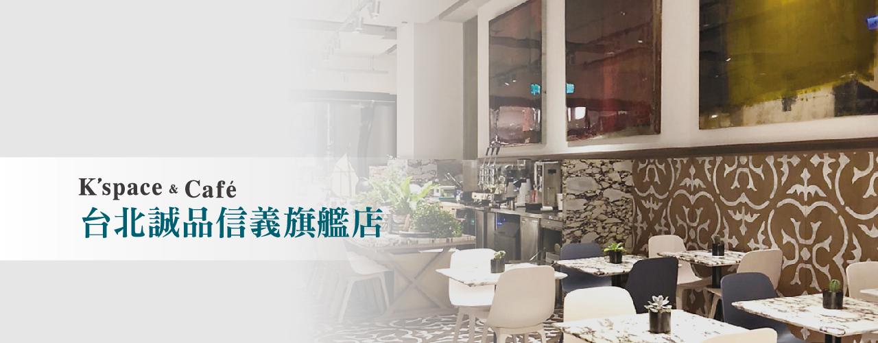 誠品信義K'space & Café-1