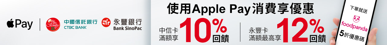 Apple Pay最高可享12%回饋,再送foodpanda優惠序號
