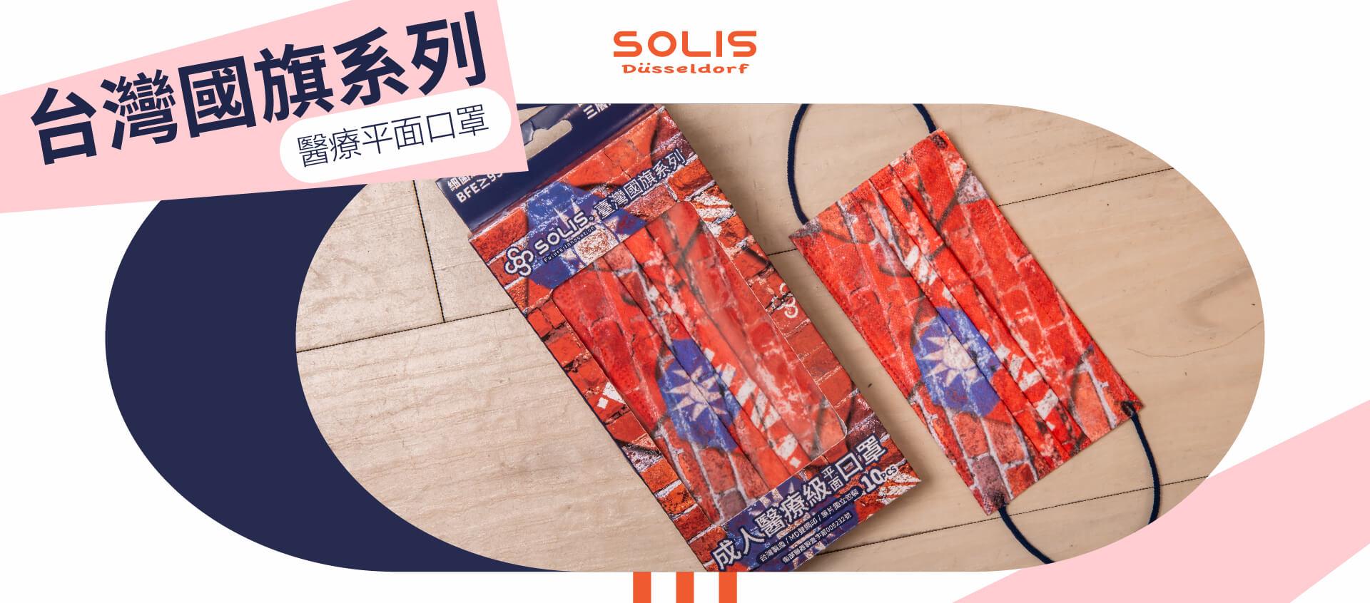 台灣國旗醫療平面口罩