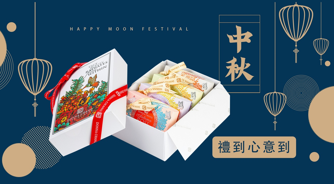 中秋節禮盒