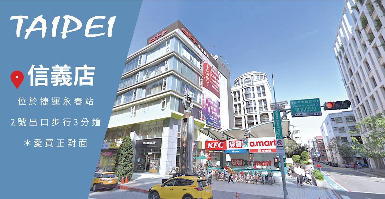 台北市信義區忠孝東路五段370號4樓-1