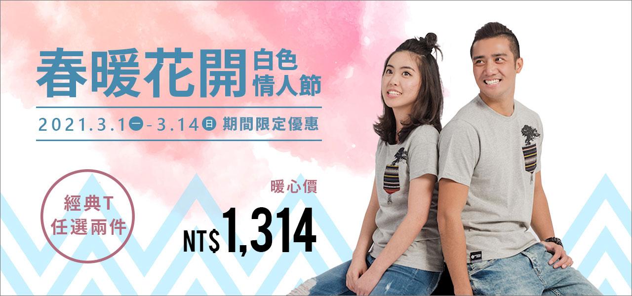 白色情人節-T恤任選兩件1314-1