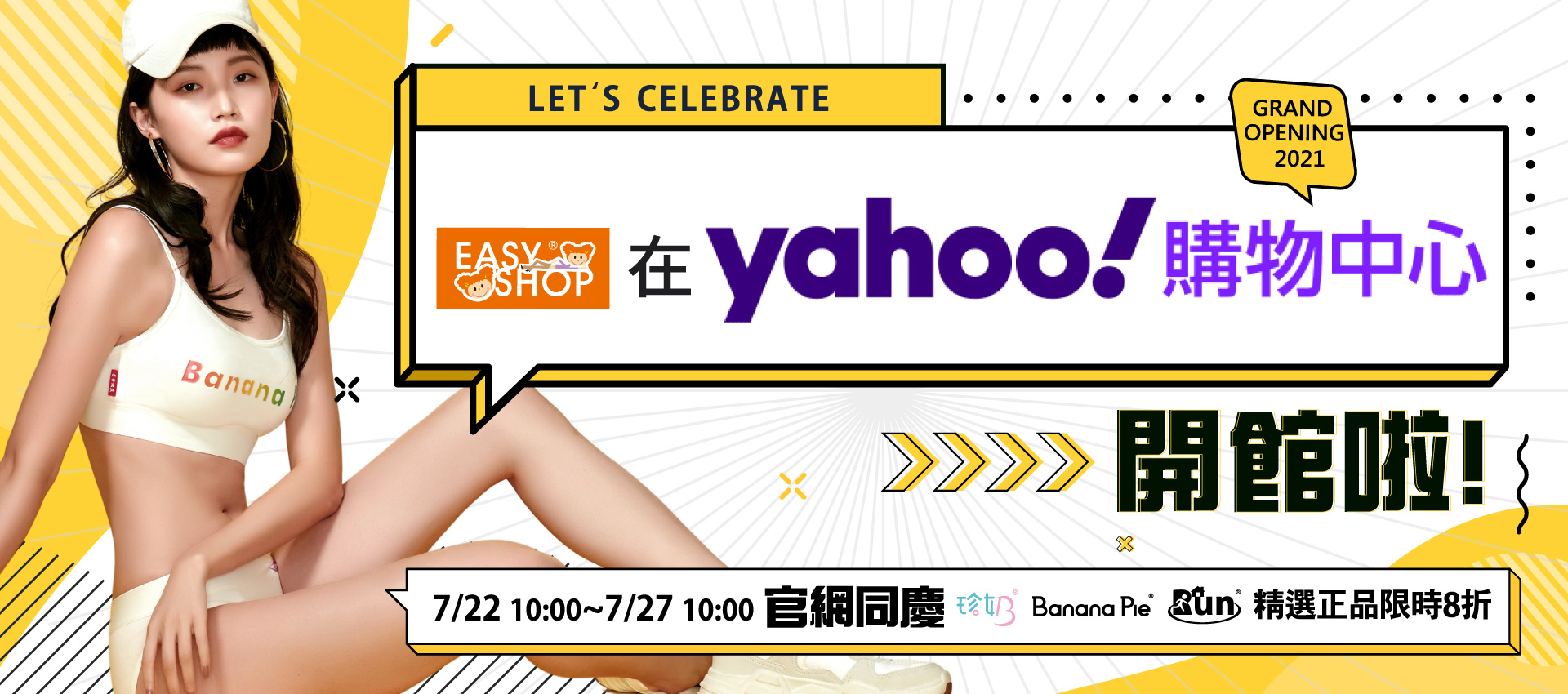 Yahoo!購物中心開館慶