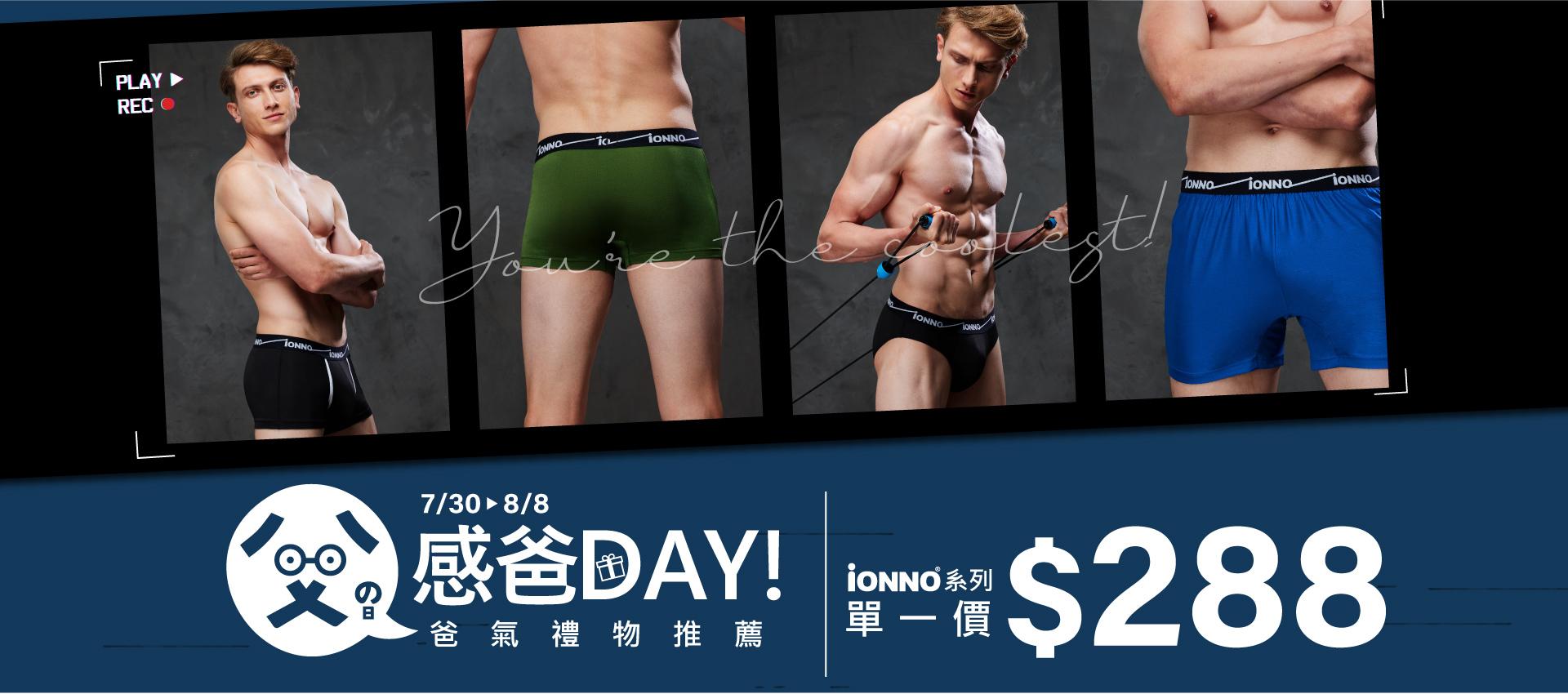感爸DAY-男褲均價$288