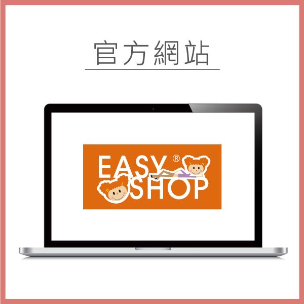 EASY SHOP官方網站