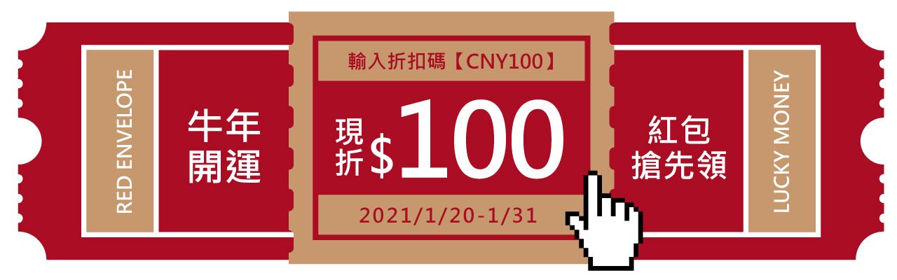 202101-牛年開運紅包搶先領-1