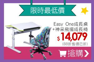 【網路獨家】Easy One-兒童學習成長桌+神采飛揚-兒童成長椅