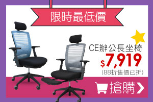 【網路獨家】CE-辦公午睡椅-時尚灰