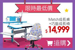 【網路獨家】Match桌-兒童健康學習成長桌+巧藝椅(有扶手)-兒童成長椅