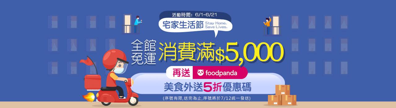 熊貓5折優惠碼