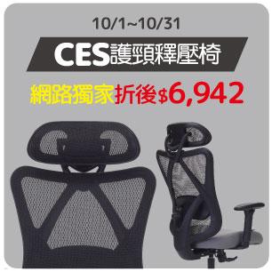 CES護頸釋壓椅