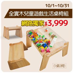 全實木遊戲桌椅