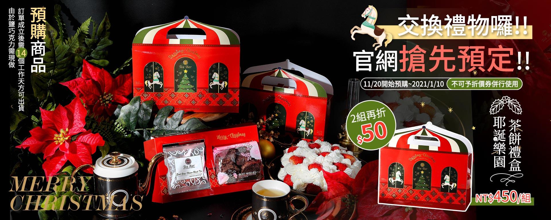 耶誕樂園茶餅禮盒