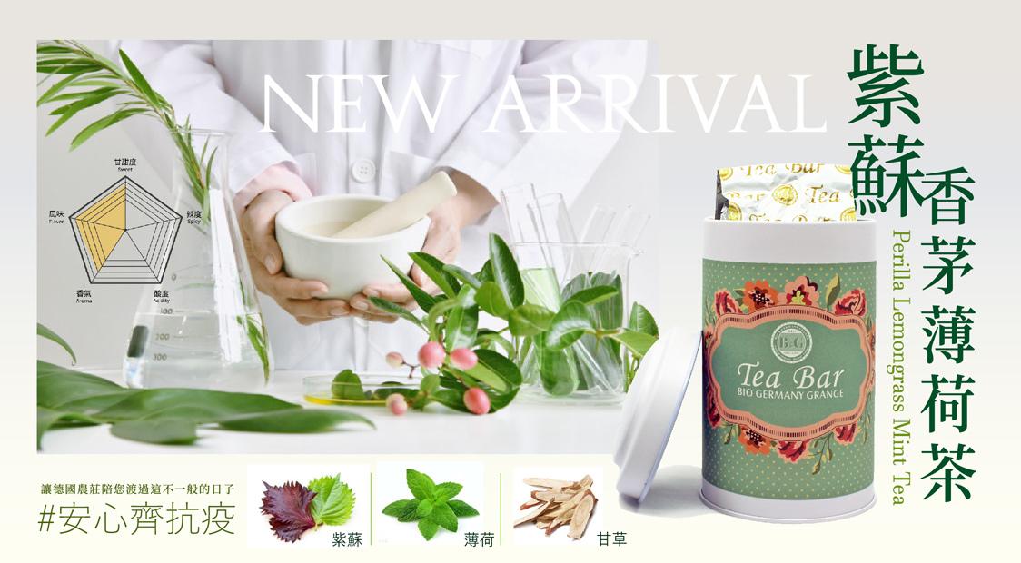 紫蘇薄荷茶