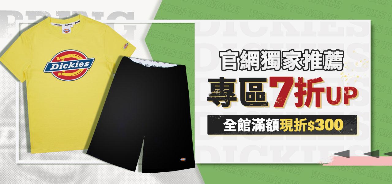 官網獨家7折-1