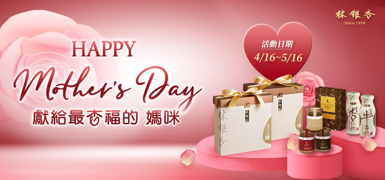 母親節優惠 Happy Mother's Day-1