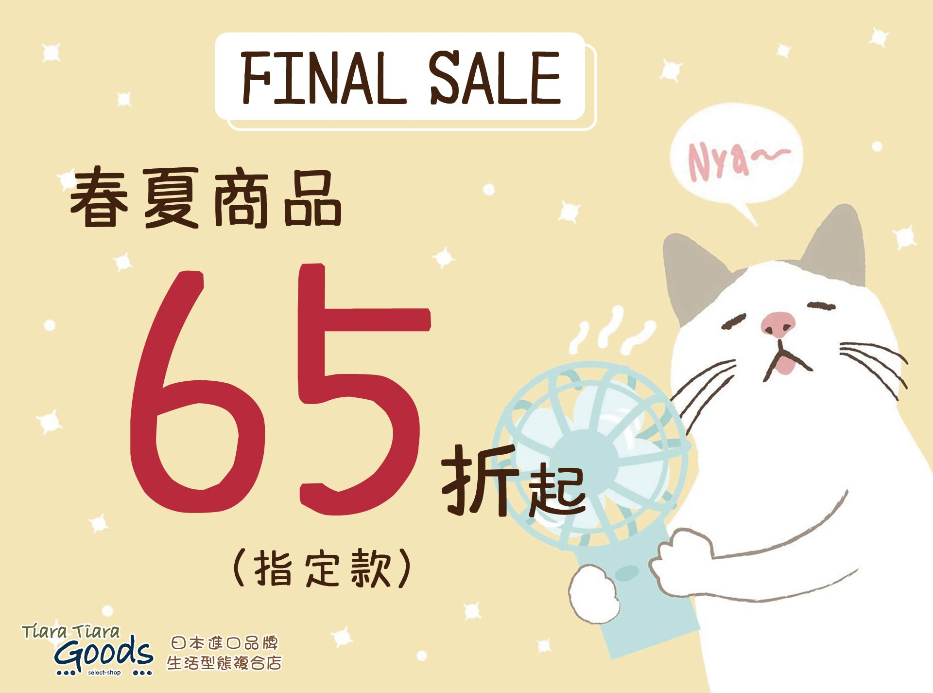 Final Sale 65折起