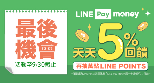LINE PAY 0918~0929
