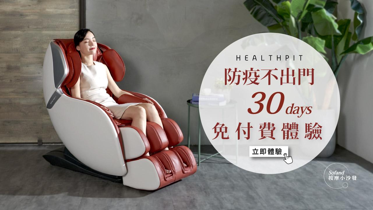 想試坐按摩椅卻擔心疫情狀況不敢出門嗎? 我們將「全新」按摩椅送到您家裡 ,在家享受舒適又安心的體驗服務!-2