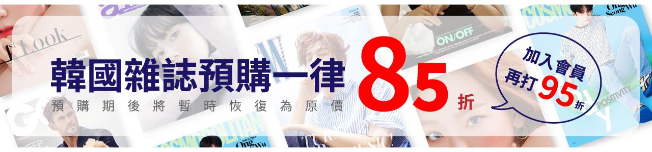 KPM韓國雜誌預購85折