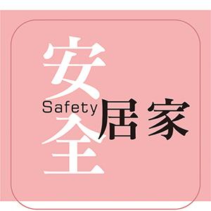 安全居家-1