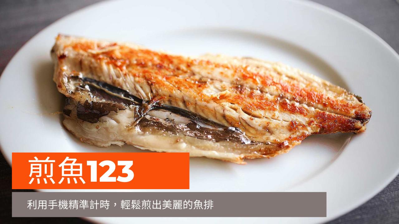煎魚是有方法的,只要依循正確的方法,就可以煎出熟度剛好的魚排。-2