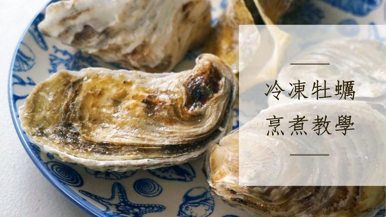 教你如何觀察,煮出熟度剛剛好的牡蠣-1