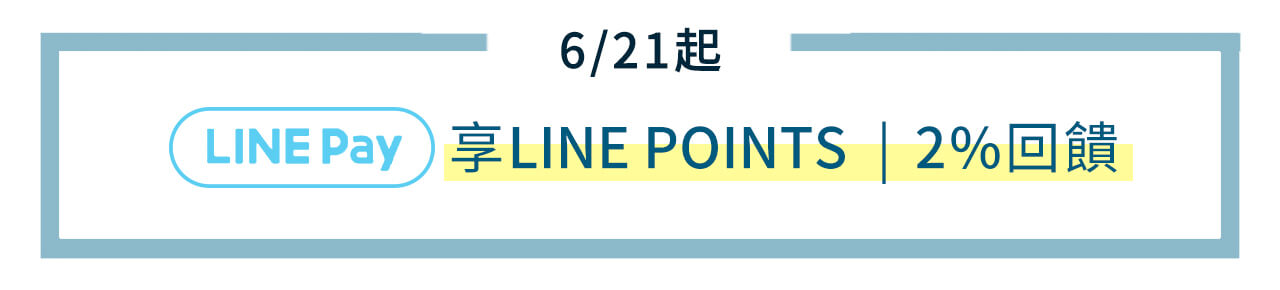LINE PAY回饋