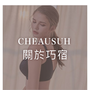 涼感內衣首選品牌,堅持台灣製,專業內衣設計團隊,打造完美機能型內衣